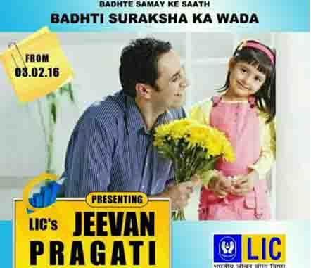 LIC's Jeevan Pragati Plan